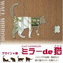 猫の鏡 「ミラー de 猫(ニャン)」インテリア雑貨 ウォールデコレーション キャットミラー ウォールミラー 雑貨