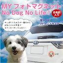 送料無料 MYフォト オリジナルマグネットステッカー (直径125mm) No Dog No Life<お