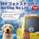 送料無料 MYフォト オリジナルステッカー (直径125mm) No Dog No Life<お名前入り> 10P03Dec16