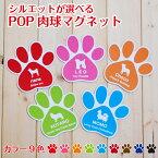 送料無料 POP肉球「犬・猫のシルエットが選べる」マグネットステッカーUVカット仕上げ・車貼付けOK・オーナーグッズ 10P03Dec16