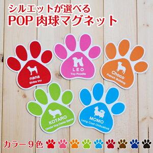 送料無料 POP肉球「犬・猫のシルエットが選べる」マグネットステッカーUVカット仕上げ・車貼付けOK・オーナーグッズ 10P01Oct16