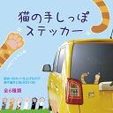 送料無料 猫の手しっぽステッカー(猫/車ステッカー)