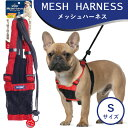 メッシュ ハーネス【プラッツ】犬 Sサイズ 引っ張り防止 胴輪 散歩 おさんぽ