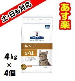 【16時まであす楽対応】ヒルズ猫用s/d(エス/ディー) 4kg×4個【正規品】ケース売り【本州・四国はあす楽対応】【月曜〜土曜は16時、日曜は13時までのご注文で翌日のお届け】