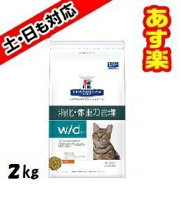 【16時まであす楽対応】ヒルズ猫用w/d(ダブル/ディー) 2kg【正規品】【本州・四国はあす楽対応】【月曜〜土曜は16時、日曜は13時までのご注文で翌日のお届け】