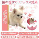 ペットパラダイス Pet'y Soin 桜の香り肉球ジェル 30g
