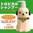 ペットパラダイス Pet'y Soin 愛犬用ノンシリコンリンスinトロピカルシャンプー(マンゴーピーチの香り) 300ml