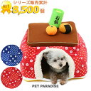 ペットパラダイス こたつ2WAYハウス (40cm) | 犬 ベッド 冬 猫 ベッド 猫 ハウス 猫...