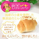ペットパラダイス 愛犬のためのおいしいパン焼けました!ふっかふっかのやみつきロールパン 国産無添加小麦の手作りミルクロールパン