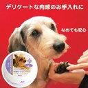 ペットパラダイス Pet'y Soin 肉球ケアクリーム(ラベンダーの香り) 40ml