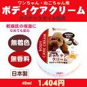 ペットパラダイス 【犬・猫用】Pet'y Soin ボディケアクリーム(犬・猫用) 40ml