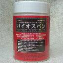 【食物アレルゲンを特定できない時に!】バイオスパン 120g
