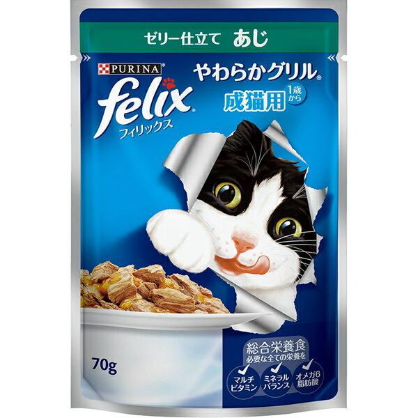 【お買得】ネスレフィリックス やわらかグリル 成猫用 ゼリー仕立て あじ 70g