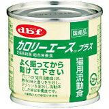 デビフ カロリーエースプラス(猫用流動食) 85g缶