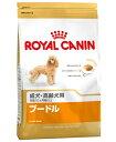 ロイヤルカナンBHN プードル 成犬用 1.5kg