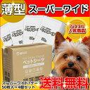 【クーポン】ペットシーツ スーパーワイド 200枚入(50枚×4個)薄型【犬 猫 トイレシート スー...