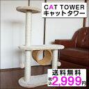 キャットタワー 据え置き 高さ86cm【送料無料】【あす楽】【猫タワー キャットスタンド ねこタワー つめとぎ 爪とぎ おしゃれ 置き型】【P11Sep16】