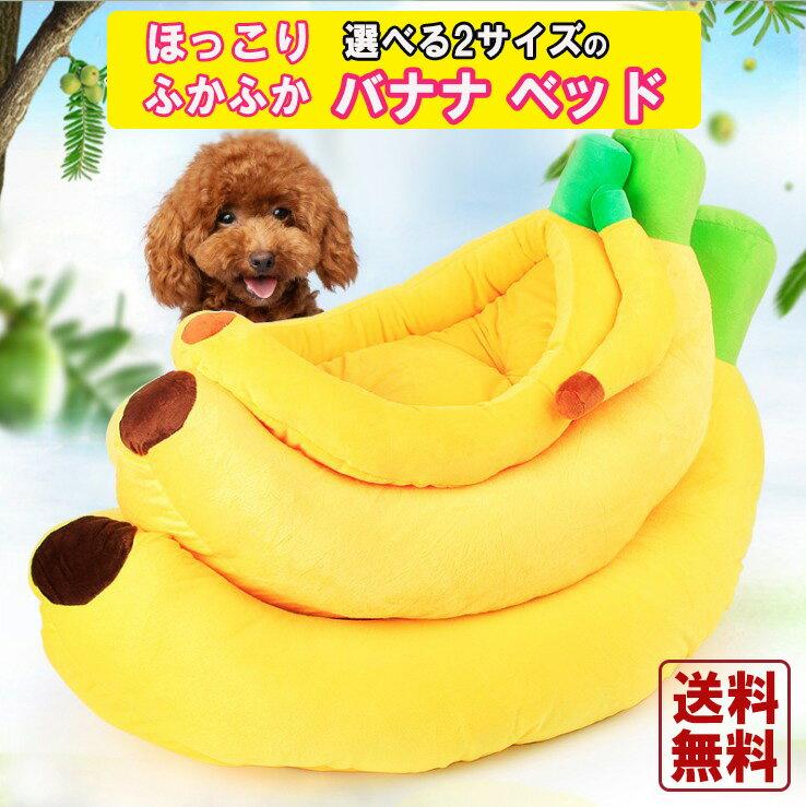 バナナクッション Mサイズ ペット ベッド 用 ペット用 ベッド 春用 秋用 冬用 犬用 猫用 カドラー 小型犬用