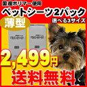 クーポン ペットシーツ・トイレシート レギュラー スーパー オシッコ