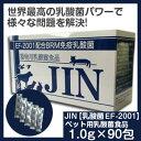 【クーポン】動物用乳酸菌食品 JIN 90包【健康補助食品 動物病院専用 乳酸菌EF2001】【送料無料】【02P03Dec16】