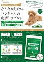 犬の健康食品 TGFコントロールプラスL(TGF control PLUS L) 150錠 愛犬のアレルギー・皮膚病・アトピー・皮膚炎と戦うサプリメント  ヘルスケア かゆみケア