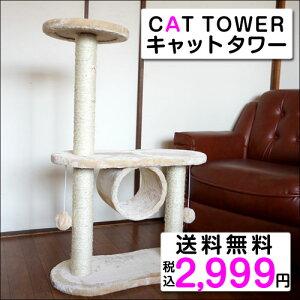 クーポン キャットタワー キャットスタンド おしゃれ おもちゃ