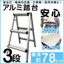 【クーポン】アルミ 踏み台3段 脚立 折りたたみ ステップ台 はしご 軽量 452014621373...