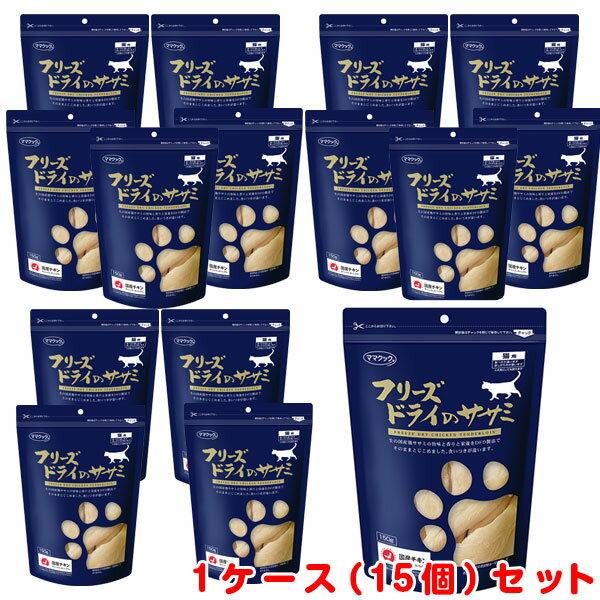 ママクックフリーズドライのササミ猫用150g×15パックキャットフード/猫用おやつ/猫のおやつ・猫の