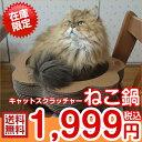 【クーポン】爪とぎ(ねこ鍋) 猫用爪研ぎ ネコ用爪とぎ キャットスクラッチャー ダンボール 【つめと