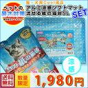 マルカン 多頭用アルミ涼感ソフトマット+流せる猫砂5Lセット 猫用 子犬用