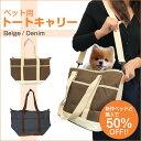 【クーポン】ペット用 トートキャリー バッグ 【キ