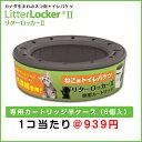 【クーポン】リターロッカーII LitterLocker II 専用カートリッジ 6個 【ゴミ箱 ごみ箱 ダストボックス 消臭 ねこ砂 ネコ砂 猫砂 猫用品 ペット ペットグッズ ペット用品】【送料無料】【クーポン】