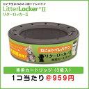 【クーポン】リターロッカーII LitterLocker II 専用カートリッジ 3個 【ゴミ箱 ごみ箱 ダストボックス 消臭 ねこ砂 ネコ砂 猫砂 猫用品 ペット ペットグッズ ペット用品】【クーポン】