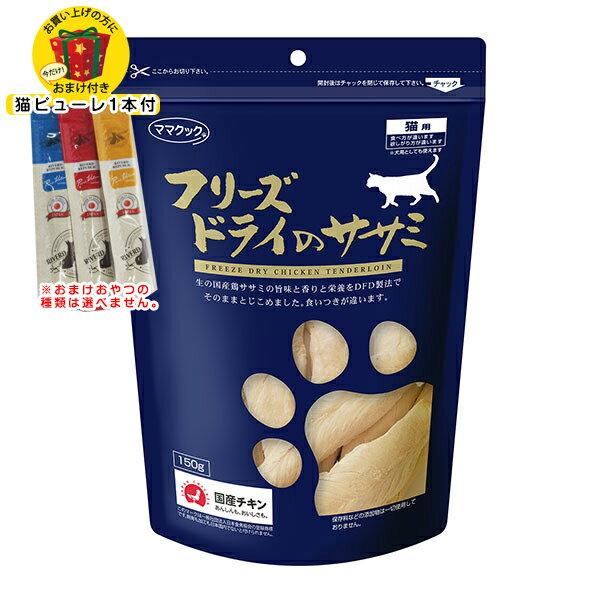 ぴゅーれおまけ付きママクックフリーズドライのササミ猫用150gキャットフード/猫用おやつ/猫のおやつ