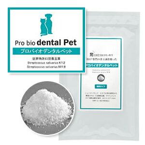 【PET】【ポイント6倍】【プレミアムスイソ】プロバイオ デンタルPET 粉末タイプ 猫犬用 (14g入り・1杯が1粒相当・スプーンすりきり約40回分)【PS】
