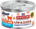 サイエンスダイエットヘアボールコントロール缶 アダルト シーフード 成猫用 85g