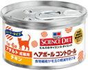 サイエンスダイエットヘアボールコントロール缶 アダルト チキン 成猫用 85g