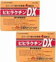 ◆【送料無料】【代引・同梱不可】【2個セット】ビヒラクチンDX 1g×50包