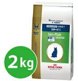 【本州限定】ロイヤルカナン ベッツプラン猫用 エイジングケア ステージ1 2kg