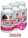 【】【3個セット】<共立製薬>プロモーション420 小型犬?猫用 60粒【smtb-s】
