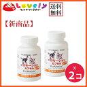 ◆【送料無料】【2個セット】<共立製薬>プロモーション カプセル 猫・小型犬用 60カプセル入り【smtb-s】