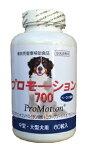 <共立製薬> プロモーション700 中・大型犬用 60粒