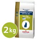 ◆【本州限定】【代引不可】ロイヤルカナン ベッツプラン猫用 エイジングケアプラス ステージ2 プラス 2kg