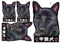 犬 ステッカー/マグネット/甲斐犬1/ネーム入れ不可/愛犬/雑貨/グッズ/DOG IN CAR/ペッ