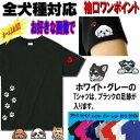 名入れメンズ/レディースTシャツ子供コーギー グッズ