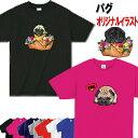 パグ 犬柄 Tシャツ 犬 オリジナル シャツ パグ 黒 黒パグ グッズ 雑貨 誕生日 プレゼント ラッピング オーナーグッズ レディース メンズ 可愛い オーダーメイド かわいい ギフト