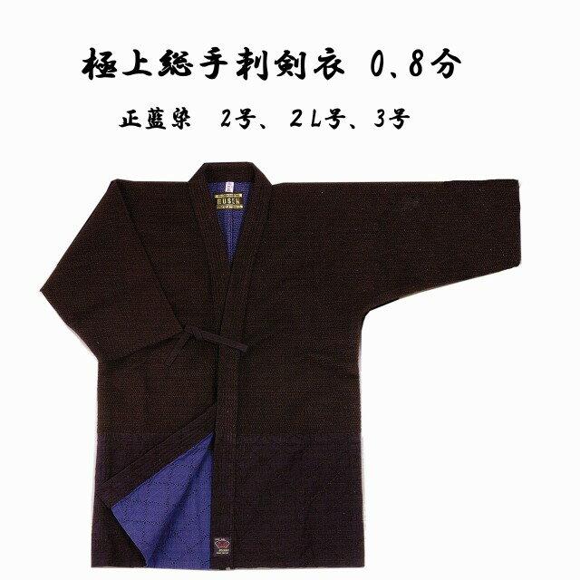 【代引不可】 武扇 BUSEN 極上総手刺剣衣 0.8分 2号・2L号・3号 正藍染 剣道着 剣道衣