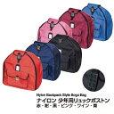 剣道防具袋 ナイロン少年用リュックボストン 選べる6色