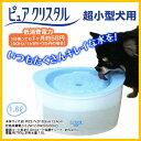 GEX ピュアクリスタル 超小型犬用 循環式給水器 容量1.8L