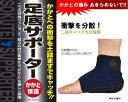◇剣道用の足底サポーター